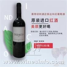 意大利原瓶原装进口红酒、赛特切利酒庄依达科干红葡萄酒