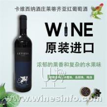 意大利原瓶原裝進口紅酒、卡維西納酒莊萊蒂齊亞干紅葡萄酒