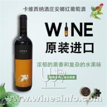 意大利原瓶原装进口红酒、卡维西纳酒庄安娜干红葡萄酒