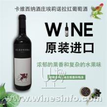意大利原瓶原裝進口紅酒、卡維西納酒莊埃莉諾拉干紅葡萄酒