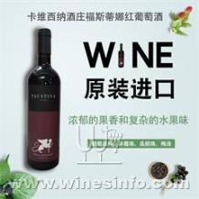 意大利原瓶原裝進口紅酒、卡維西納酒莊福斯蒂娜干紅葡萄酒