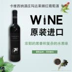意大利原瓶原裝進口紅酒 卡維西納酒莊瑪達萊娜干紅葡萄酒