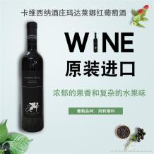 意大利原瓶原装进口红酒 卡维西纳酒庄玛达莱娜干红葡萄酒