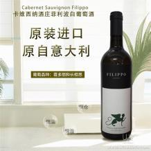 意大利原瓶原装进口红酒、卡维西纳酒庄菲利波白葡萄酒
