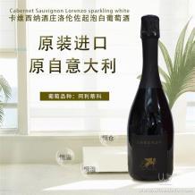 意大利原瓶原装进口红酒、卡维西纳酒庄洛伦佐起泡白葡萄酒
