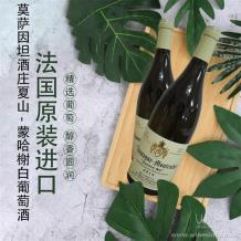 法国原瓶原装进口红酒、莫萨因坦酒庄夏山-蒙哈榭干白葡萄酒
