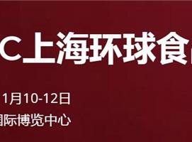第二十四屆FHC上海環球食品展