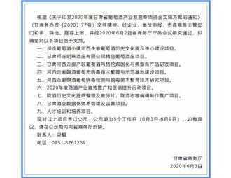 2020年度甘肃省葡萄酒产业发展资金支持项目公示