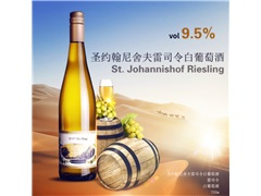 圣约翰尼舍夫雷司令干白葡萄酒