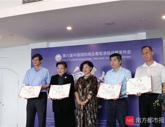 第六屆中國國際精品葡萄酒挑戰賽發布會在廣州舉行