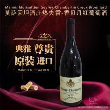 法國原瓶原裝進口紅酒、莫薩因坦酒莊熱夫雷-香貝丹干紅葡萄酒