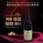 法國原瓶原裝進口紅酒、莫薩因坦酒莊沃爾奈干紅葡萄酒
