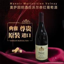 法国原瓶原装进口红酒、莫萨因坦酒庄沃尔奈干红葡萄酒