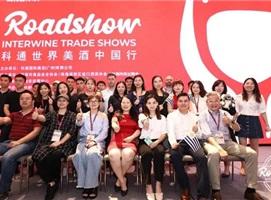 2020科通·世界美酒中国行——巡展计划