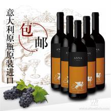 卡维西纳酒庄安娜干红葡萄酒