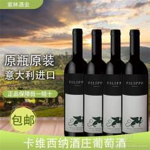 卡维西纳酒庄菲利波白葡萄酒、原瓶原装进口葡萄酒