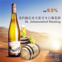 圣约翰尼舍夫雷司令白葡萄酒