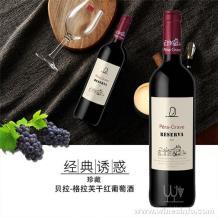 貝拉-格拉芙珍藏干紅葡萄酒