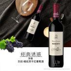 贝拉-格拉芙珍藏干红葡萄酒