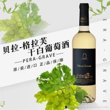 贝拉-格拉芙干白葡萄酒