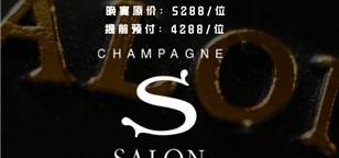 紅樽坊【Salon香檳高端晚宴】