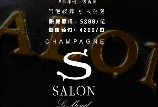 红樽坊【Salon香槟高端晚宴】