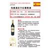 玛鹿酒庄干红葡萄酒
