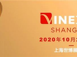 2020 Vinexpo(上海)葡萄酒烈酒展