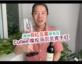 葡萄酒直播带货好做吗?