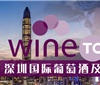 2020 Wine to Asia深圳国际葡萄酒及烈酒展览会