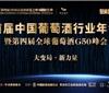 首届中国葡萄酒行业年会盛大举办