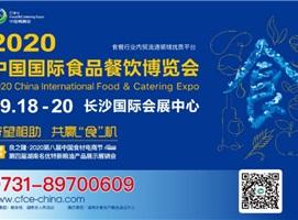 2020中國國際食品餐飲博覽會