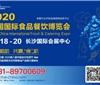2020中国国际食品餐饮博览会
