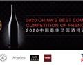 2020中国最佳法国酒侍酒师大赛决赛名单公布
