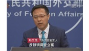 中國對澳大利亞進口相關葡萄酒進行反傾銷調查