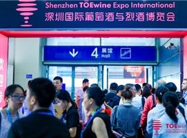 第三屆TOEwine深圳國際葡萄酒與烈酒博覽會