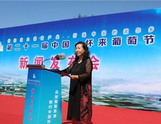 第二十一屆中國·懷來葡萄節新聞發布會召開