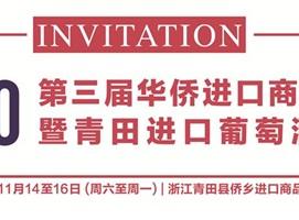 2020第三届青田进口葡萄酒交易会