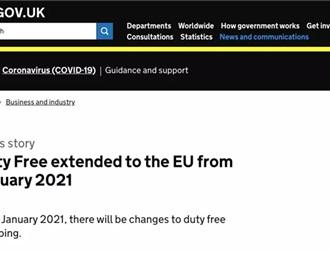 2021年1月起,英国不退税了!