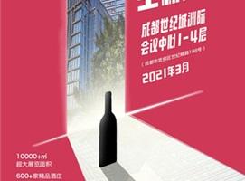 TAOWINE精品酒店展2021移师成都洲际会议中心