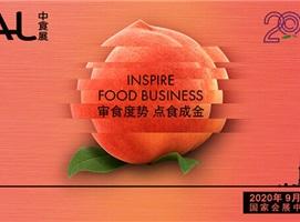 2020中食展 Sial China 即将开幕