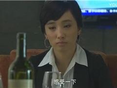 穷丫头一招葡萄酒配黄瓜,直接征服老板