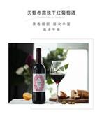 天阶庄园天甄赤霞珠干红葡萄酒