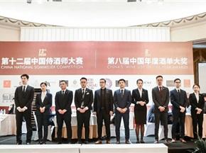 第十二届中国侍酒师大赛冠亚季军出炉