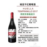 维亚干红葡萄酒