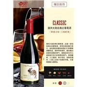 288葡萄酒网专供-经典红葡萄酒