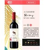 288葡萄酒网专供-西拉红葡萄酒六支