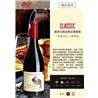 288葡萄酒网专供-经典红葡萄酒三支