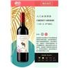 288葡萄酒网专供-赤霞珠葡萄酒六支