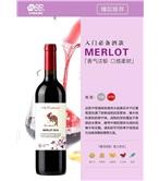 288葡萄酒网专供-美乐葡萄酒六支
